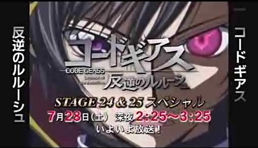 コードギアス24・25スペシャル!