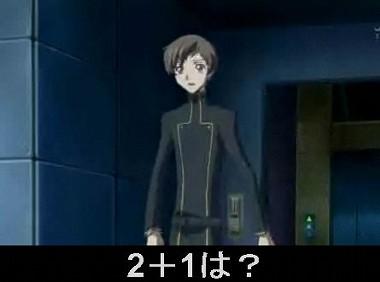 ロロ 2+1は?