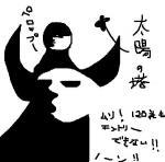 タワーオブ☆サン…アッハハ