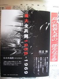 東大全共闘1968~1969_1