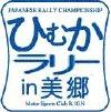 ひむかラリーの主催者 ルート・10・延岡