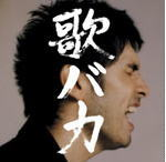 Ken Hirai 10th Anniversary Complete Single Collection '95-'05 歌バカ (初回生産限定盤DVD付)