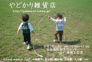 yadokari 06.2008