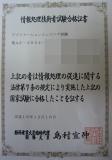 AE合格証書