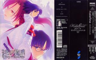 劇場版「空の境界」主題歌CD限定版特典スッテカー