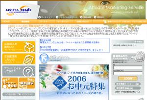 accesstrade.jpg