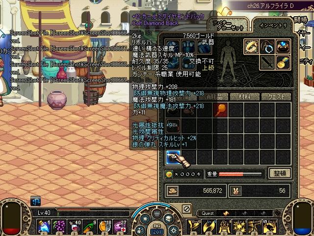 ScreenShot00670.jpg