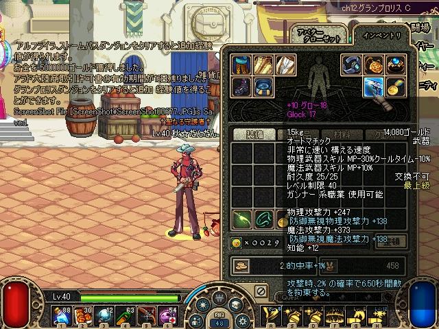 ScreenShot00678.jpg