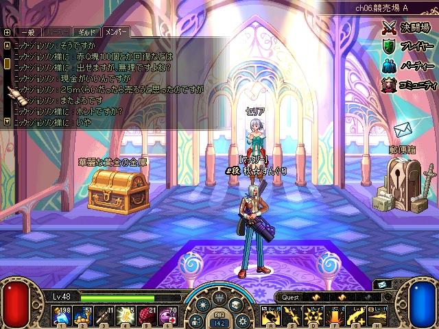 ScreenShot00878.jpg