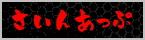 SiGN 子SiGN tangent(*゚Д゚)つ【blog】