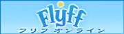 フリフオンライン公式サイト