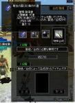 龍玉面挑戦!