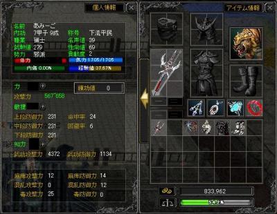 黒龍鎮魂槍