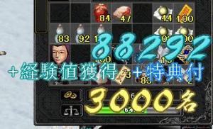 3000撃破