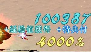 4000狩った