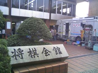 日本将棋会館