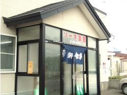 ソーダ食堂