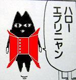 お父さん 黒塗り+赤ジャケ着用