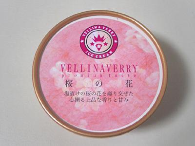 桜のアイス