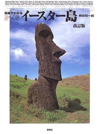 イースター島のモアイ像.jpg