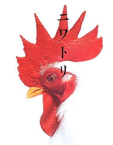 ニワトリ(鶏・にわとり)