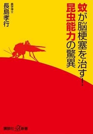 蚊/mosquito