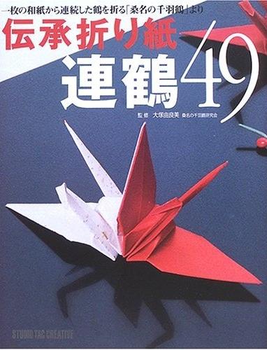 伝承折り紙連鶴