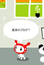 真田のブログ?