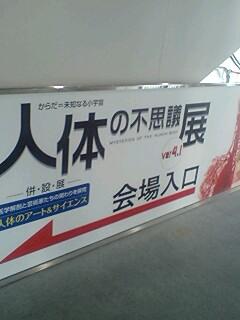 jinntaifusigi.jpg