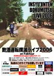 IBL2006S.jpg