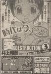 葵DESTRUCTION! 予告ページ(左)
