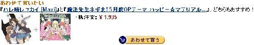 あわせて買いたい 『ハレ晴レユカイ [Maxi]』と『魔法先生ネギま! 5月度OPテーマ ハッピー☆マテリアル...』、どちらもおすすめ!