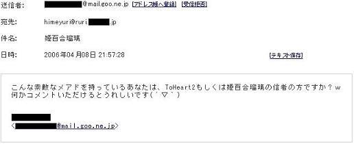 姫百合プロジェクト送信メール