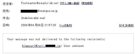 姫百合プロジェクト返信メール