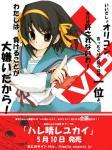 「ハレ晴れユカイ」宣伝用ポスター