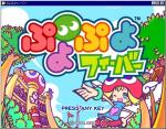 ぷよぷよフィーバータイトル画面