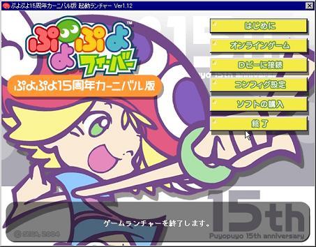 ぷよぷよ15周年カーニバル版