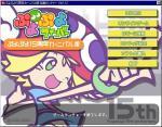 ぷよぷよ15周年カーニバル