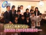 日本初の執事カフェ 乙女たちは これからも萌え続ける―