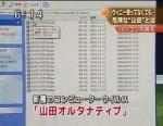 yamada_14.jpg