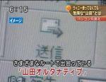 yamada_25.jpg