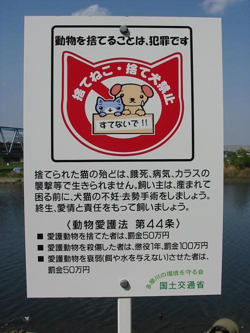 2007tamagawa-kannban.jpg