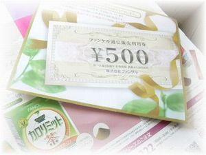 500円割引券使ってお買い物