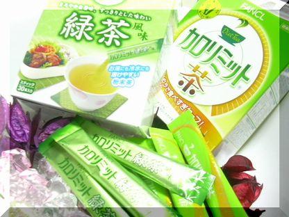 カロリミット茶緑茶味