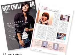 HOT CHILI PAPER(10月31日発売)に掲載