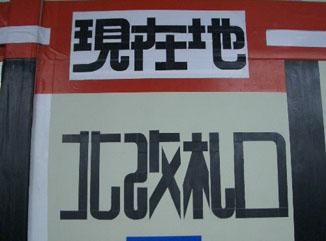 nippori kaisatsu