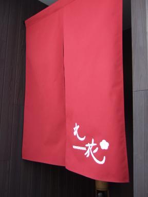 2008.02.21  此花さん②