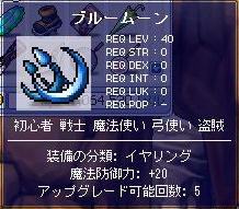 yumekue-bluemoon2.jpg