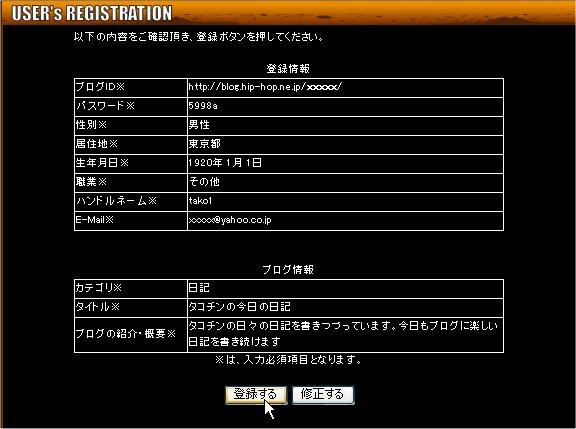 ヒップホップブログ登録情報確認画面