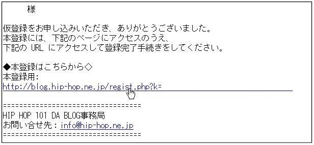 ヒップホップブログ本登録メール画面